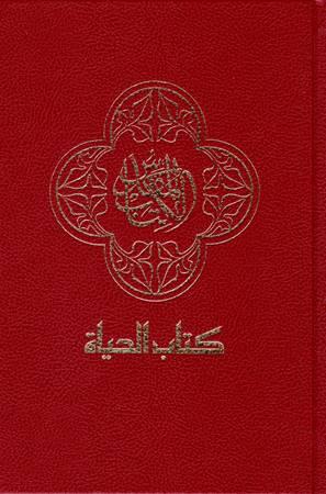 Bibbia in Arabo nella versione New Arabic Bible (NAV) (Copertina rigida)