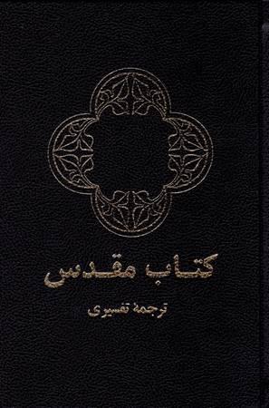 Bibbia in Farsi nella versione Farsi Contemporary Bible (Copertina rigida)