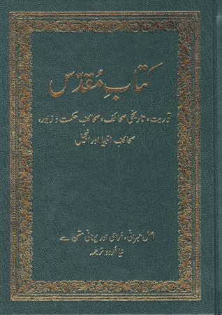 Bibbia in Urdu nella versione Urdu Geo Version (UGV) (Copertina rigida)