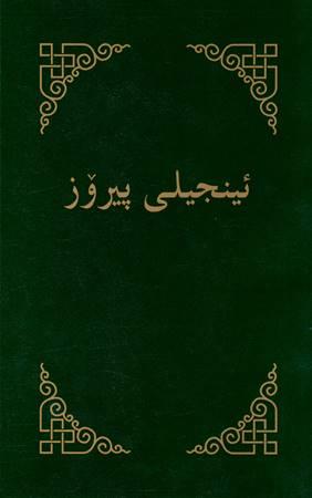 Nuovo Testamento in Kurdo Sorani (Brossura)