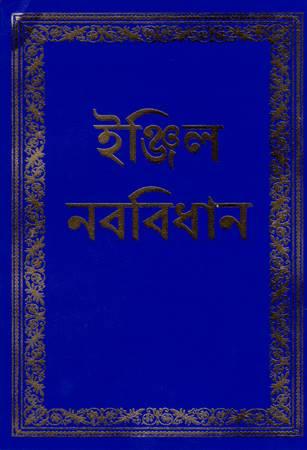 Nuovo Testamento in Bengali nella versione Living New Testament (Brossura)