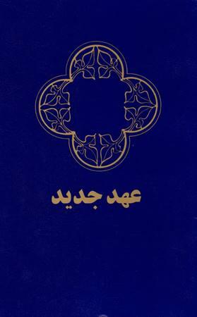 Nuovo Testamento in Farsi nella versione Farsi Contemporary Bible (Brossura)
