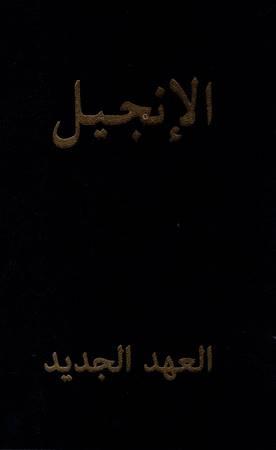 Nuovo Testamento in Arabo New Van Dyck Text (Brossura) [Bibbia Piccola]
