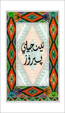 Nuovo Testamento in Kurdo Sorani (Copertina rigida)