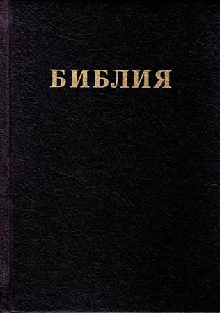 Bibbia in Bulgaro con copertina rigida nera (Copertina rigida)