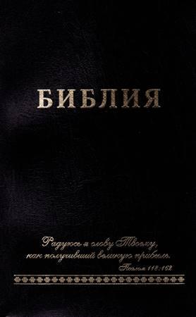 Bibbia in Russo (Brossura)