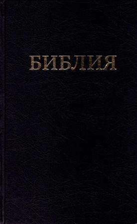 Bibbia in Russo