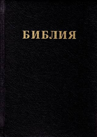 Bibbia in Bulgaro a caratteri grandi (Copertina rigida)