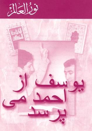 Yusuf interroga Dauda in Farsi - Confezione da 100 opuscoli (Volantino)