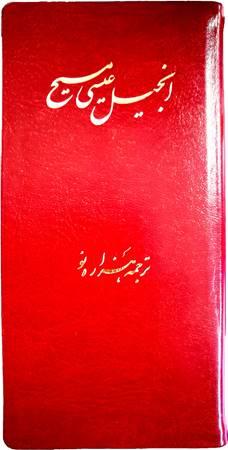 Nuovo Testamento in Farsi (Similpelle) [Libro]