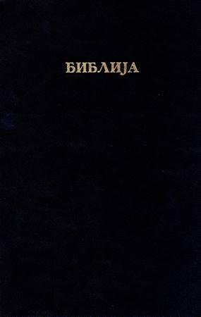 Bibbia in Macedone (Copertina rigida)