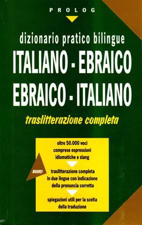 Dizionario pratico bilingue. Italiano-ebraico, ebraico-italiano (Copertina rigida)
