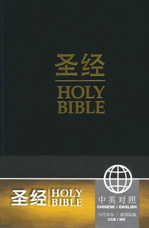 CCB / NIV Chinese - English Bilingual Bible