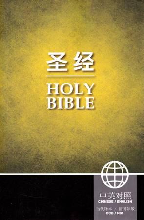 Bibbia bilingue Cinese CCB-Inglese NIV (Brossura)