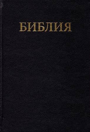Bibbia in Russo grande (Copertina rigida)