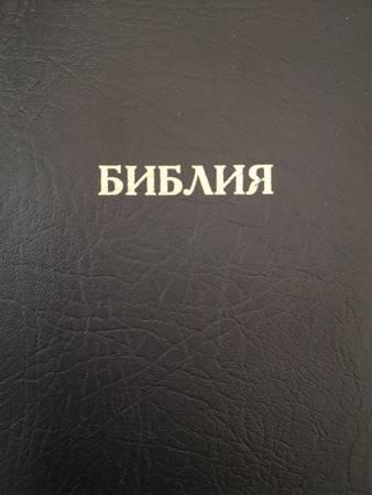 Synodal Russian Bible (PVC)