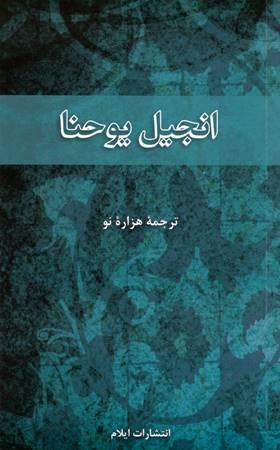 Vangelo di Giovanni in Farsi (Brossura)