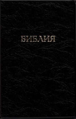 Bibbia in Russo PVC Nera (PVC)