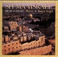 Sh'ma Yisrael - Hear O Israel