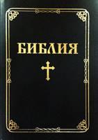 Bibbia Bulgaro carattere grande formato medio copertina nera