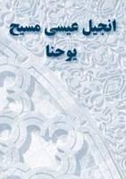 Vangelo di Giovanni in Farsi (IRAN)