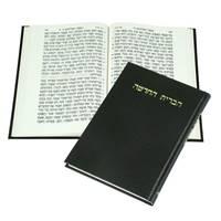 Nuovo Testamento in Ebraico (Copertina rigida)
