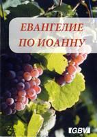 Vangelo di Giovanni in Russo