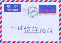 Una lettera per lei in Cinese - Opuscolo Evangelizzazione