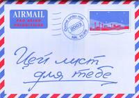 Una lettera per lei in Ucraino - Opuscolo Evangelizzazione