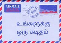Una lettera per te in Tamil - Opuscolo Evangelizzazione