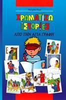 Bibbia per bambini da colorare in Greco - ΧΡΩΜΑΤΙΖΩ ΙΣΤΟΡΙΕΣ ΑΠΟ ΤΗΝ ΑΓΙΑ ΓΡΑΦΗ