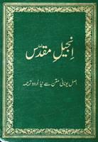 Nuovo Testamento in Urdu nella versione Urdu Geo Version (UGV)