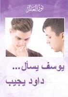 Yusuf interroga Dauda in Arabo - Confezione da 100 opuscoli (Volantino)