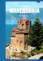 Nuovo Testamento in Macedone