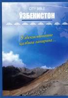 Nuovo Testamento in Uzbeco