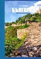Nuovo Testamento in Bulgaro