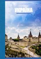 Nuovo Testamento in Ucraino