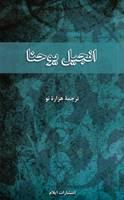 Vangelo di Giovanni in Farsi
