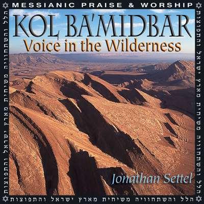 Kol Ba'Midbar - Voice in the wilderness