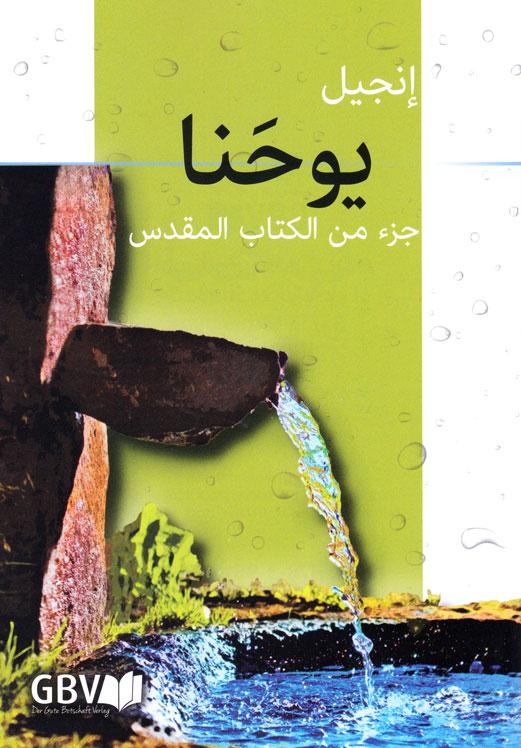 Vangelo di Giovanni in Arabo