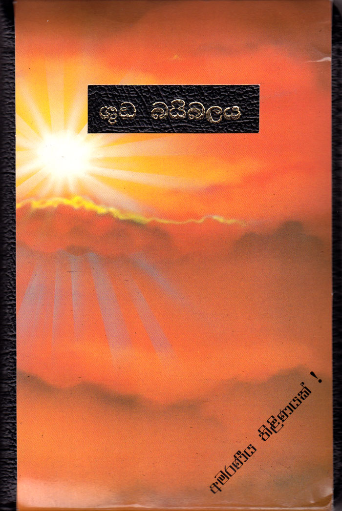Bibbia in Cingalese (Sinhala) in pelle con cerniera