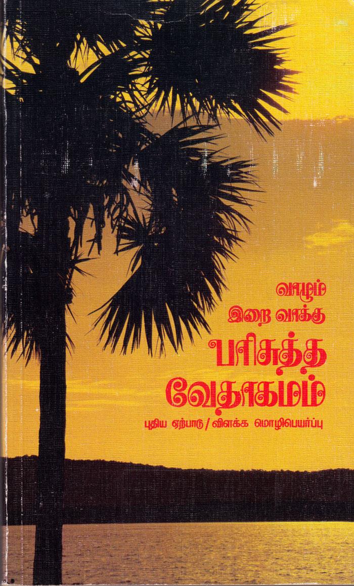 Nuovo Testamento in lingua Tamil