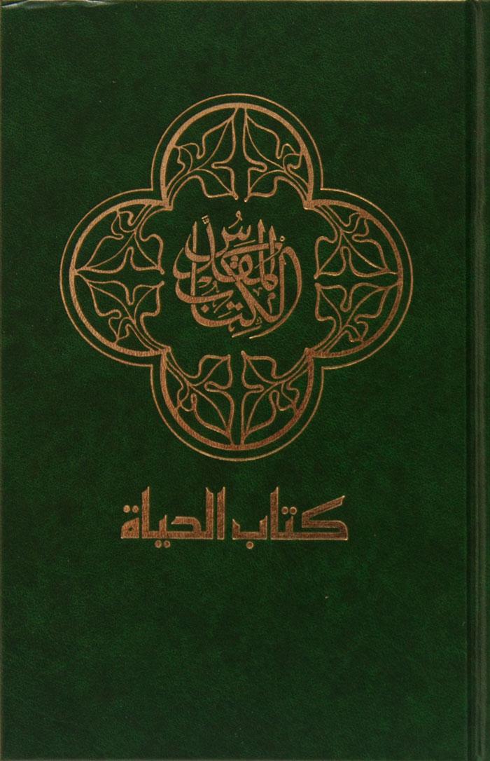 Bibbia in Arabo rigida