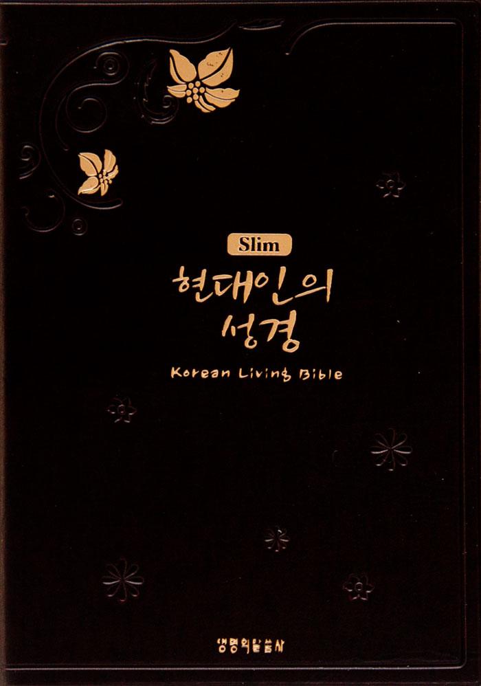 Bibbia in Coreano moderno Living Bible