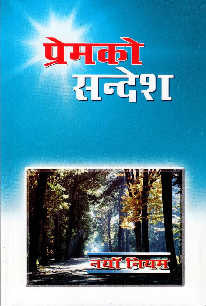 Nuovo Testamento in lingua Nepalese