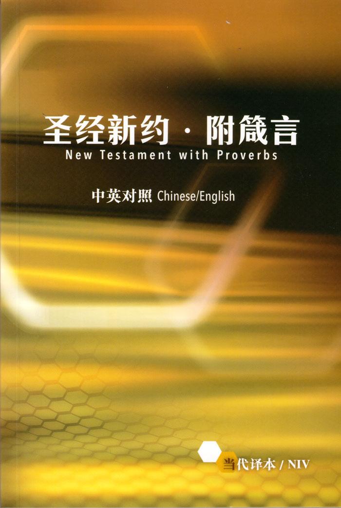Nuovo Testamento e proverbi bilingue Cinese / Inglese