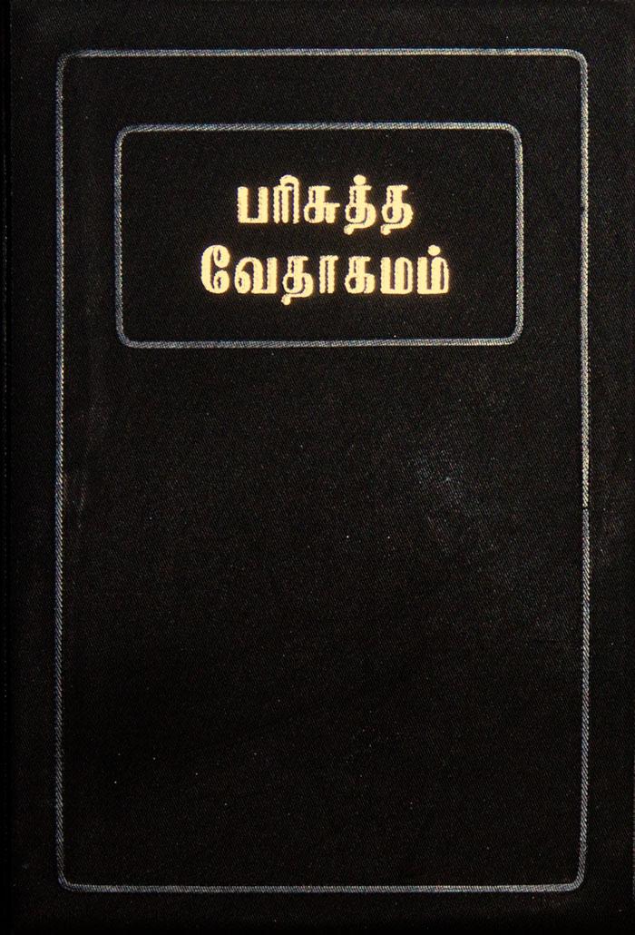 Bibbia in Tamil Piccola PVC Nera con Taglio Rosso