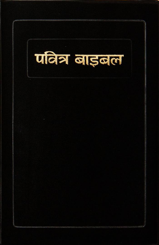 Bibbia in Nepalese Media PVC Nera con Taglio Rosso