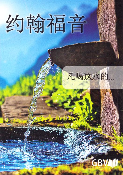 Vangelo di Giovanni in Cinese