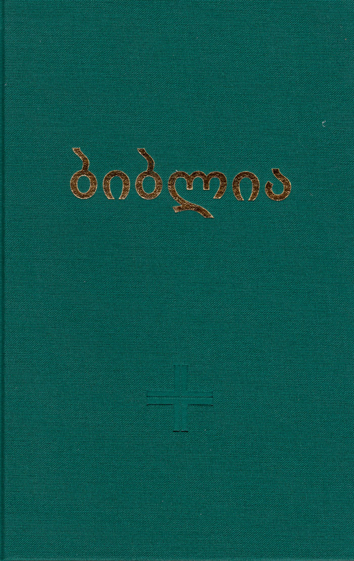 Bibbia in Georgiano
